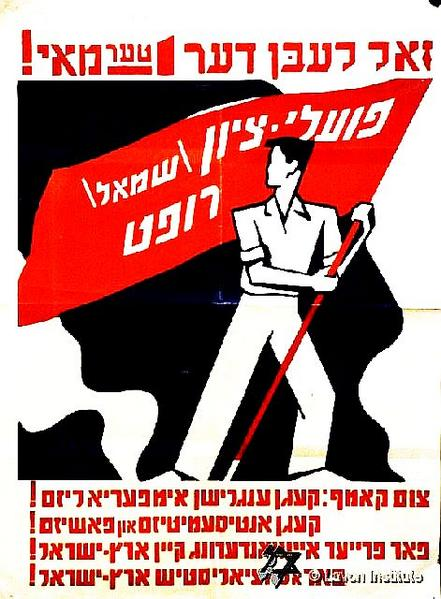 Poale Zion - Ist of May, Fight for Workers Rights, Open the Gates to Eretz Israel