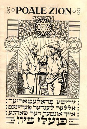 Poale Zion Poster