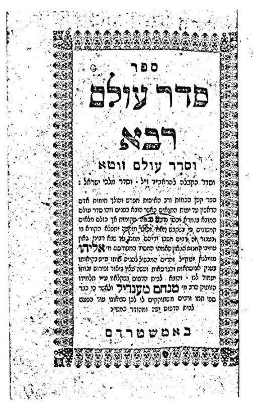 Seder Olam Raba, published in Amsterdam in 1809