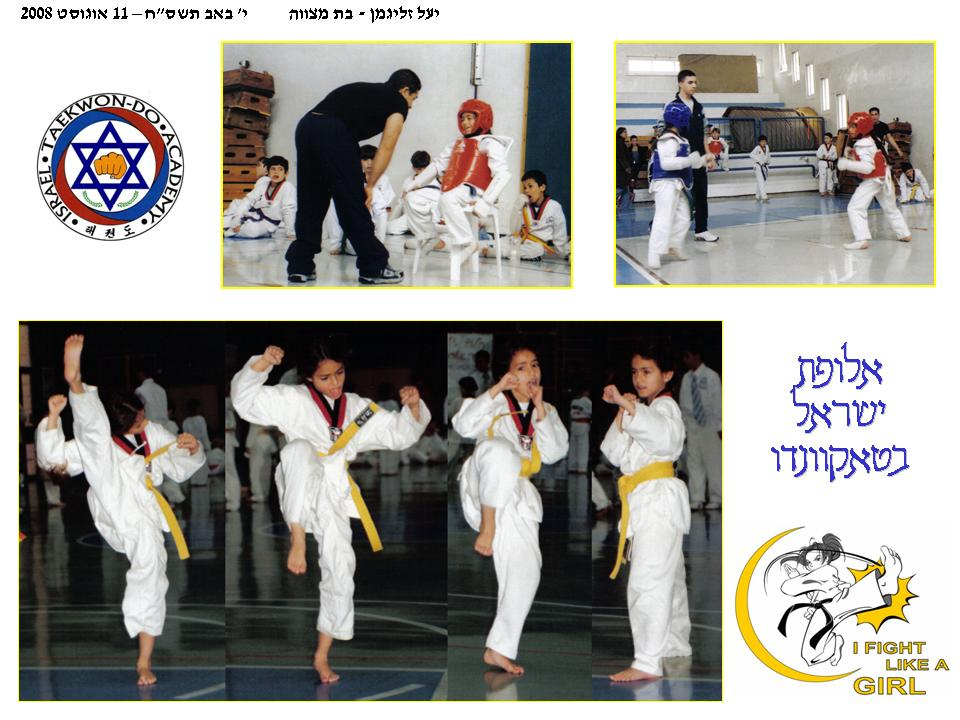 Israel National Taekwondo Champion