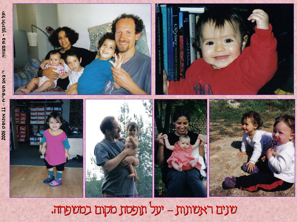Yael's First Year