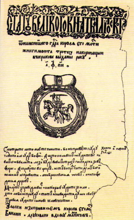 Lithuanian Third Statute 1588