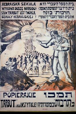 Poster for Tarbut Schools - The Hebrew School is a Cry for the Soul of the Nation